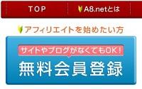 A8.netのサイトトップ