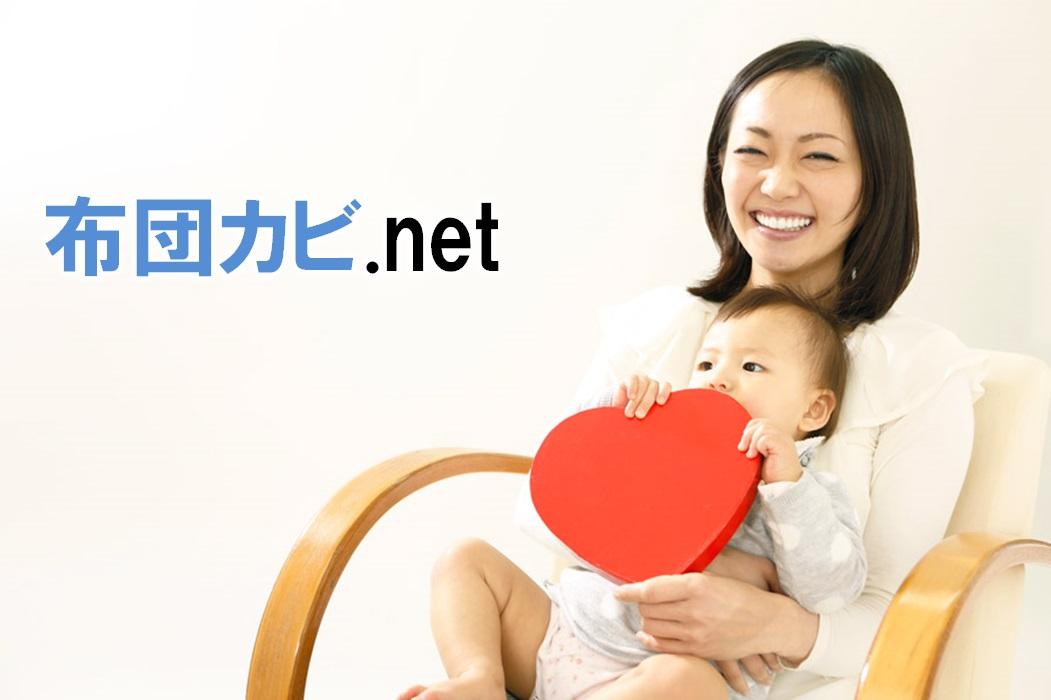布団カビ.net