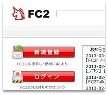 FC2のサイトトップ
