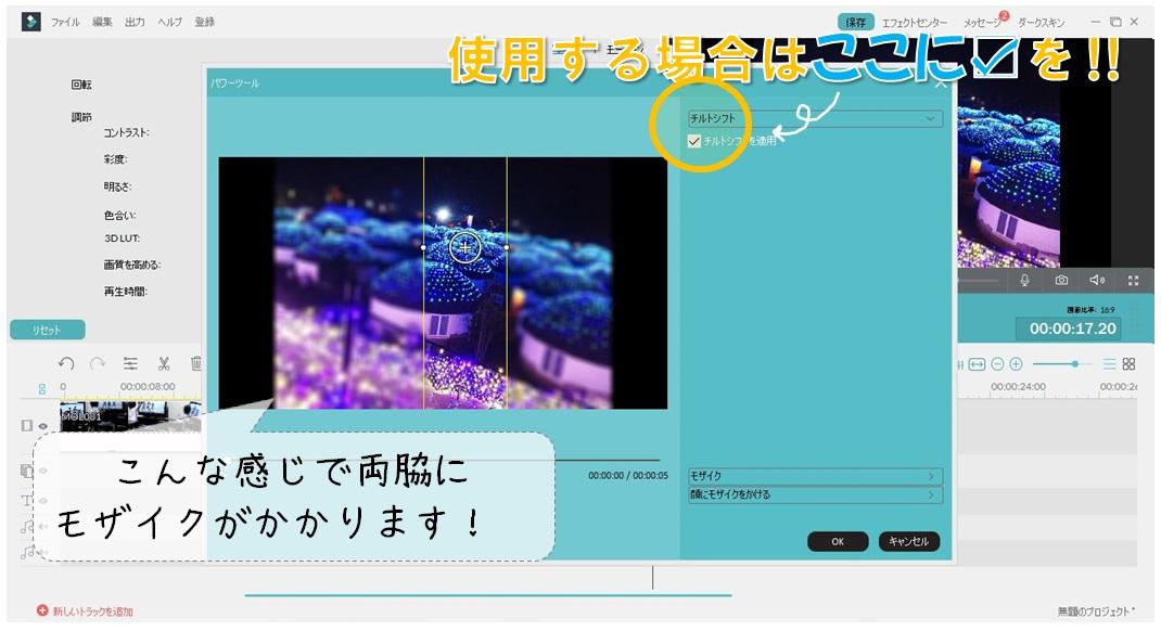 filmoraで画像や動画の両脇にモザイクをかける(チルトシフト)のやり方