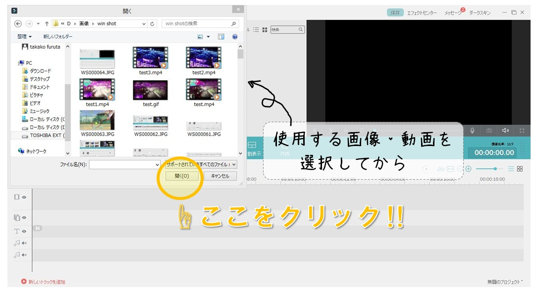 filmoraでの画像や動画の取り込み方、取り込む方法と手順