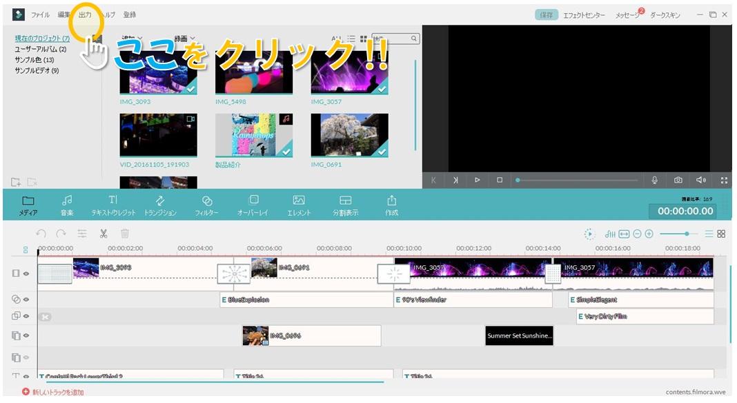 filmoraで編集した動画を保存する方法