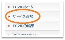 ゼロからのスタートなら『FC2ブログでアフィリエイトしよう!』