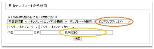 FC2のテンプレート検索画面