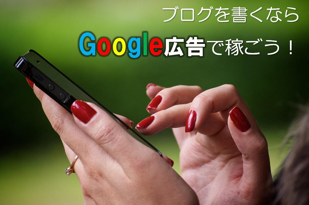 Googleアドセンス広告での稼ぎ方