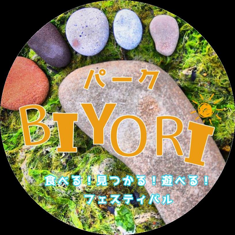 パークBIYORI in 尾張旭市