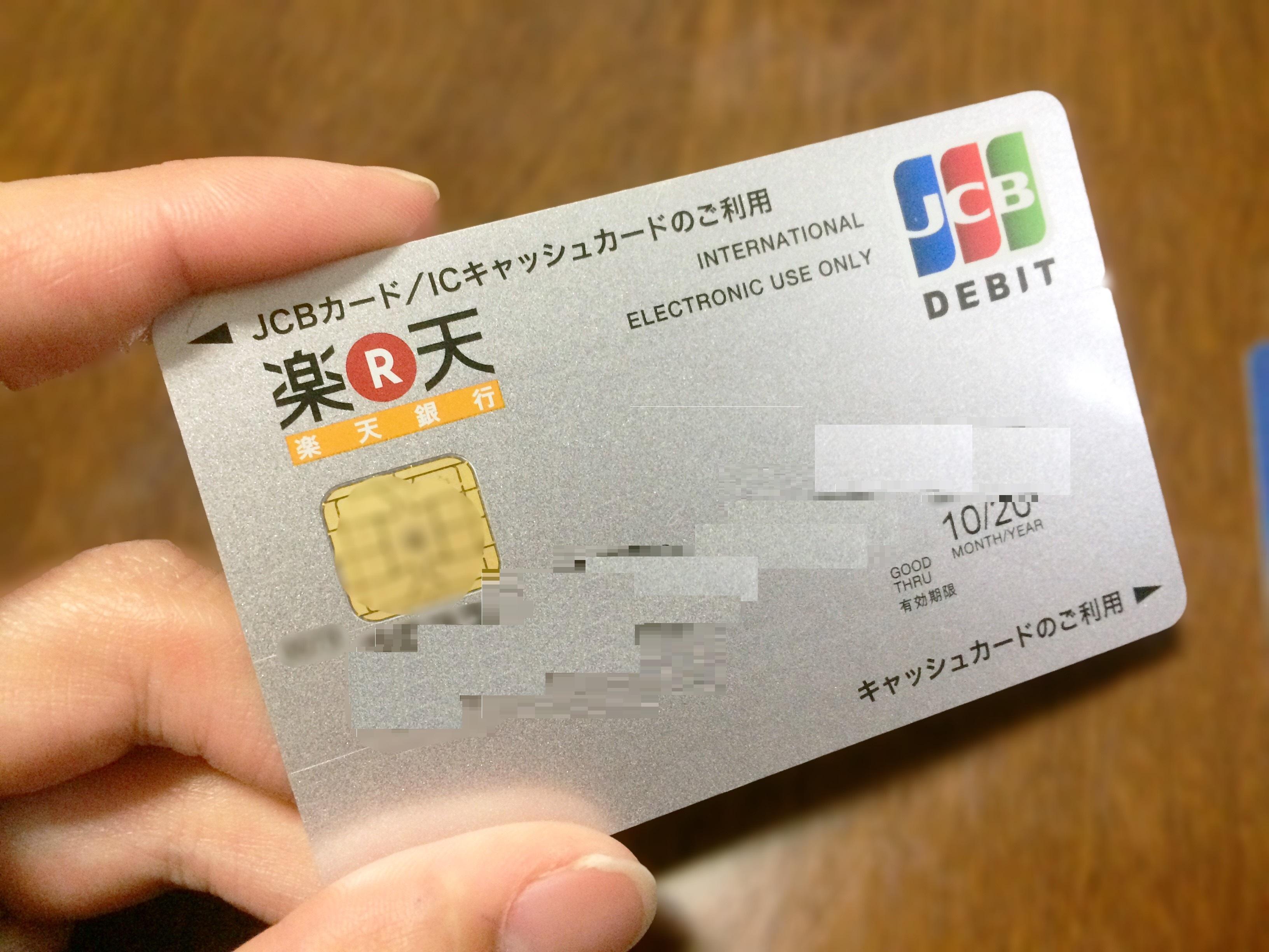 楽天銀行のデビットカード、実物。見た目